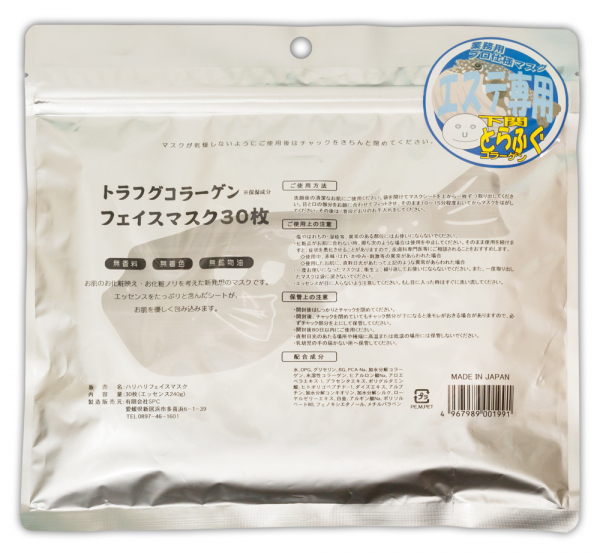 SPC TIGER PUFFER COLLAGEN FACE MASK (30 МАСОК)